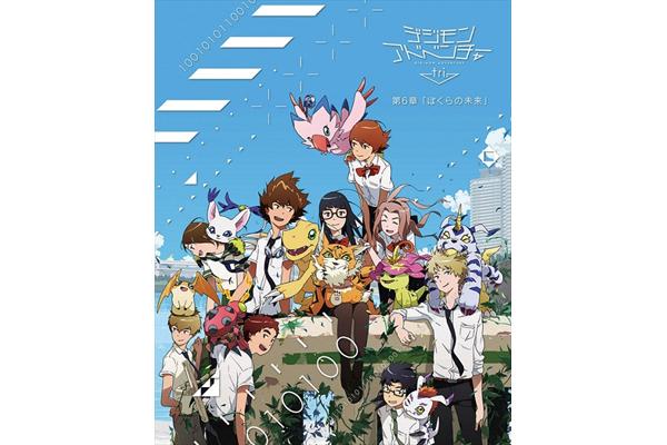 『デジモンtri. 第6章「ぼくらの未来」』一般販売版BD&DVDジャケットイラスト公開
