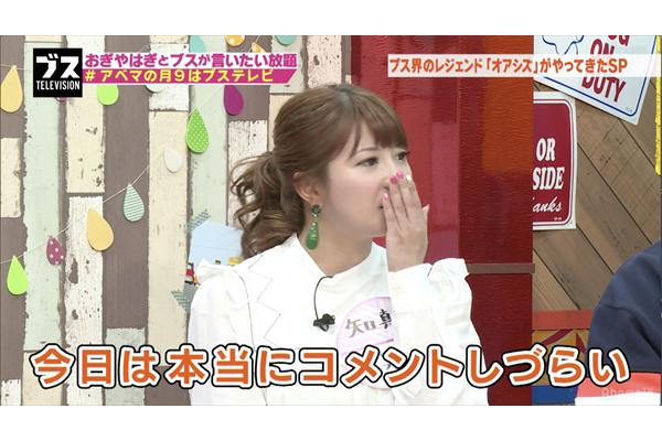 矢口真里、ブス界のレジェンド登場に「コメントしづらい」『「ブス」テレビ』2・19放送