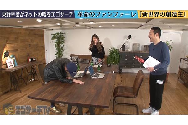 """東野幸治、キンコン西野をイジり倒す「""""新世界の創造主""""に僕はどんな風に映っていますか?」"""