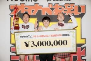 「AbemaTV presents ワタナベお笑いNo.1決定戦2018」
