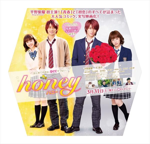 <p>&copy;目黒あむ/集英社 &copy;2018「honey」製作委員会</p>
