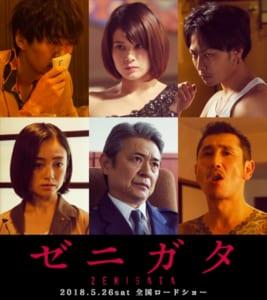 映画「ゼニガタ」
