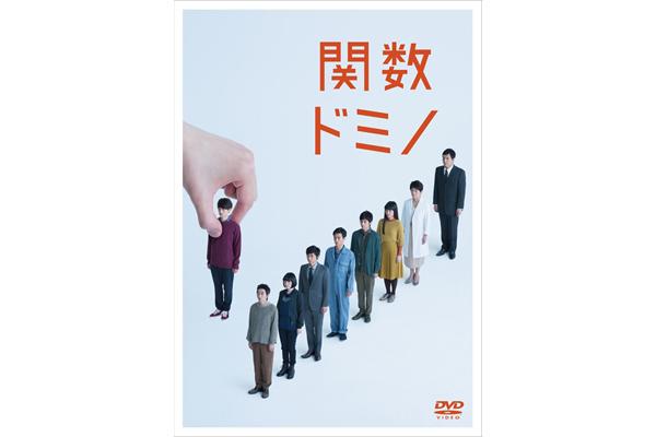 瀬戸康史、柄本時生ら出演舞台「関数ドミノ」DVD 2・21発売