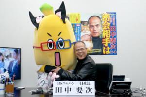 「BSジャパンのBSニャパン 宣伝部長 田中要次 記者会見」