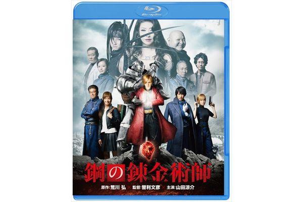 4時間超の豪華映像特典も!山田涼介主演「鋼の錬金術師」BD&DVD 4・18発売