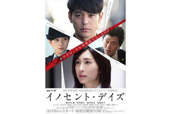 妻夫木聡主演「連続ドラマW イノセント・デイズ」ポスタービジュアル&予告映像公開中