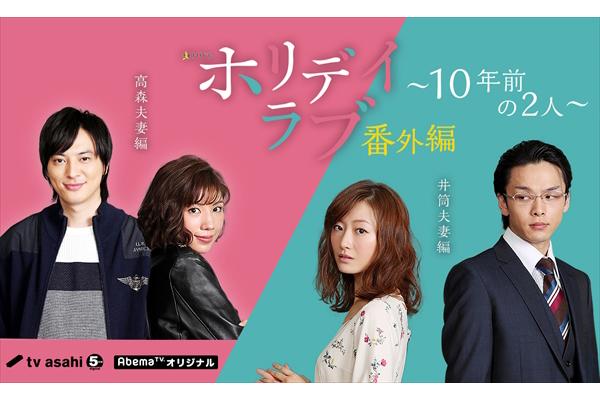 仲里依紗主演『ホリデイラブ』番外編 AbemaTVで独占放送!2組の夫婦の幸せだった頃を描く