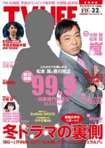 テレビライフ5号(表紙:松本潤&香川照之)2月14日(水)発売