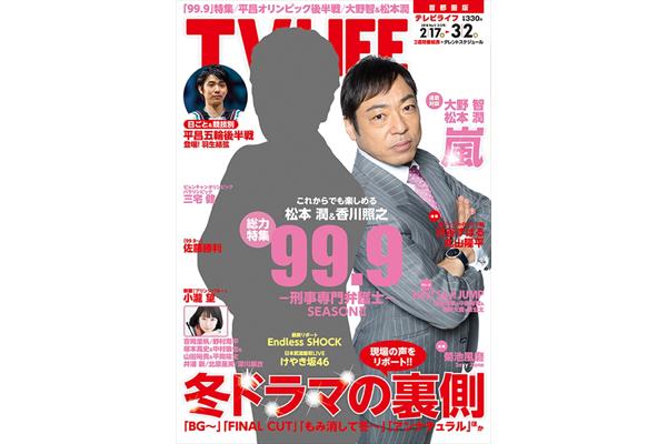 表紙は松本潤&香川照之!冬ドラマの裏側 テレビライフ5号2月14日(水)発売