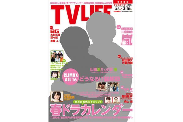 表紙は山田涼介&小瀧望!春ドラマカレンダー テレビライフ6号2月28日(水)発売