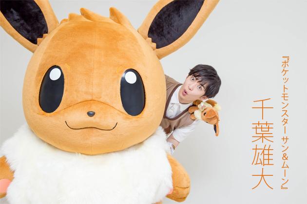 千葉雄大インタビュー「ポケモンはオアシス的存在」アニメ『ポケットモンスター サン&ムーン』