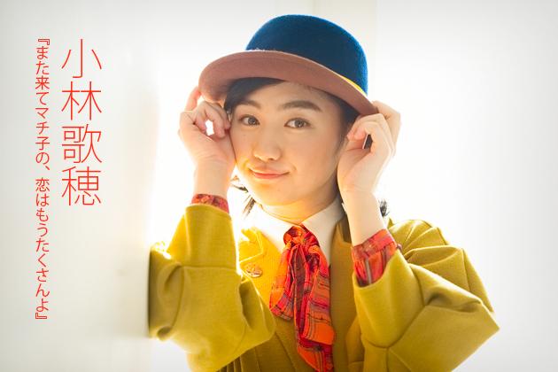 小林歌穂インタビュー「一緒に時をかけてほしい!」ドラマ『また来てマチ子の、恋はもうたくさんよ』