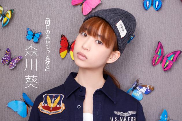 森川葵インタビュー「私もかわいい女の子を見るのが大好き」ドラマ『明日の君がもっと好き』