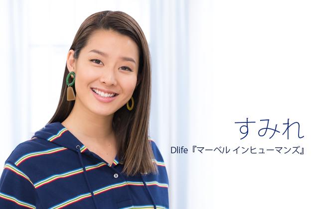 すみれインタビュー「子供心に戻れる作品」Dlife『マーベル インヒューマンズ』