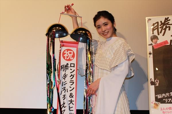 <p>松岡茉優感無量!大ヒットロングランに映画「勝手にふるえてろ」トークイベント開催</p>