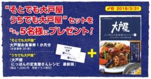 『大戸屋 にっぽんの定食屋さんレシピ 最新版』
