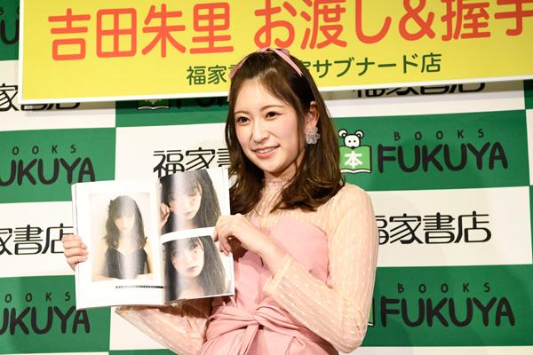 NMB48 吉田朱里「教科書として出し続けたい」ビューティーフォトブック第2弾発売