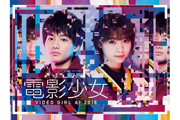 「おまえのいいとこ、ひとつみっけ!」西野七瀬×野村周平『電影少女』BD&DVD 10・3発売