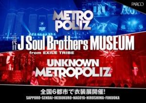 「METROPOLIZ&UNKNOWN METROPOLIZ MUSEUM」
