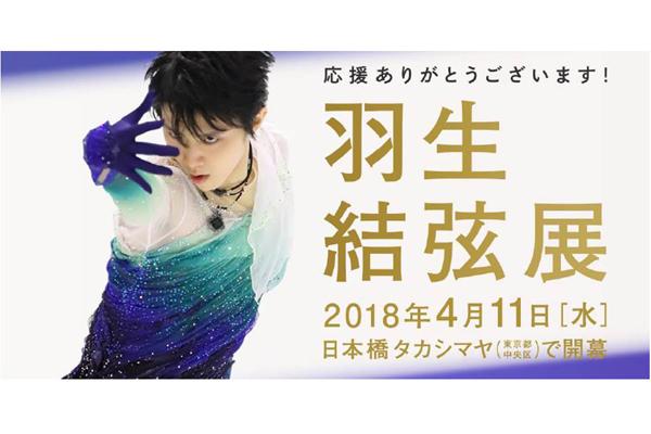 「羽生結弦展」全国6会場で開催!衣装、スケート靴、メダルなども展示