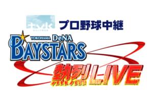 『横浜DeNAベイスターズ熱烈LIVE』