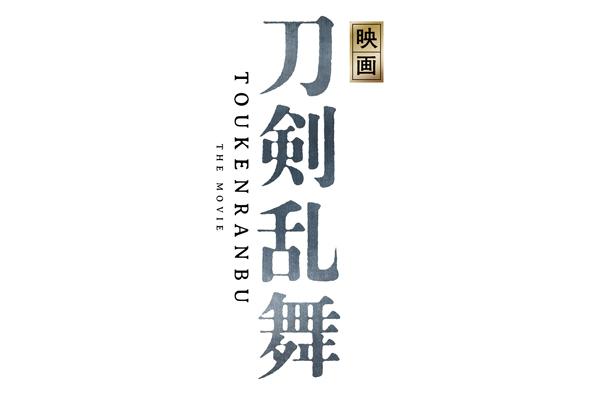 『刀剣乱舞』鈴木拡樹、廣瀬智紀ら出演で初の実写映画化!2019年公開予定