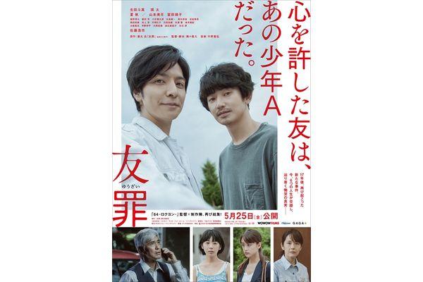 生田斗真&瑛太のW主演作「友罪」ポスタービジュアルと予告篇が公開