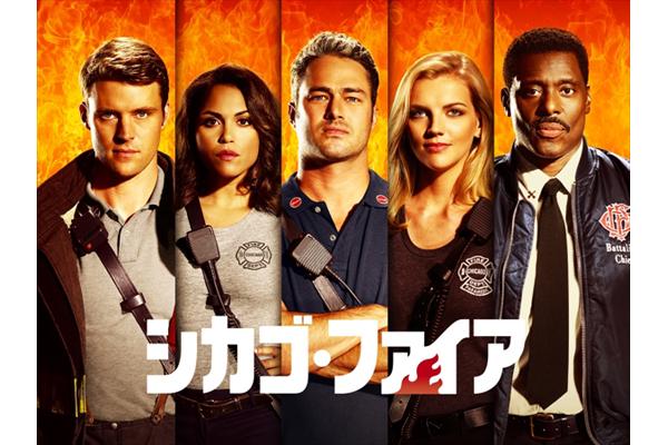 シカゴ・シリーズ最新作が海外ドラマ専門チャンネルAXNで日本独占初放送