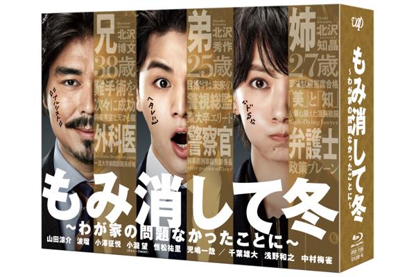 山田涼介がコメディで新境地!『もみ消して冬』DVD&BD 7・25発売決定