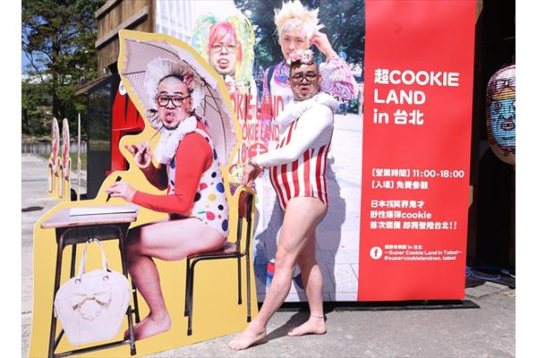 くっきーからCOOKIEへ!野爆くっきー、世界に羽ばたく「超くっきーランドin台北」に長蛇の列