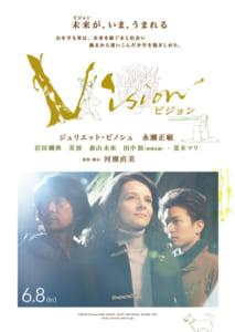 河瀨直美最新作『Vision』