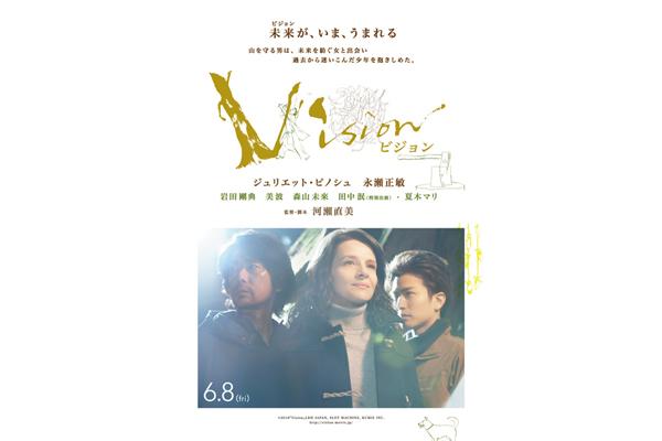 ジュリエット・ビノシュ、永瀬正敏W主演の河瀨直美最新作『Vision』ティザーポスター解禁