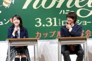 映画「honey」公開直前カップル限定試写会イベント