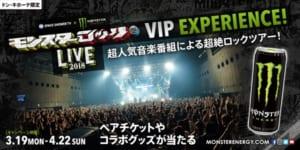 「モンスターロック LIVE 2018 VIP EXPERIENCE」