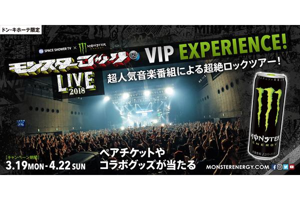 「モンスターロック LIVE」VIPパスやオリジナルグッズが当たる!