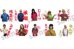 『ガリットチュウ福島10年使える哀愁スタンプ』