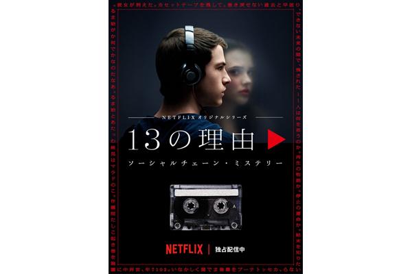セレーナ・ゴメス製作総指揮のNetflixドラマ「13の理由」特別映像解禁