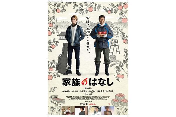 鉄拳原作『家族のはなし』岡田将生のバンド仲間役に金子大地、佐藤寛太