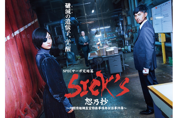 「ケイゾク」「SPEC」シリーズ最新作『SICK'S』で木村文乃&松田翔太がコンビに!