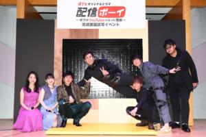 dTVオリジナルドラマ「配信ボーイ ~ボクがYouTuberになった理由~」