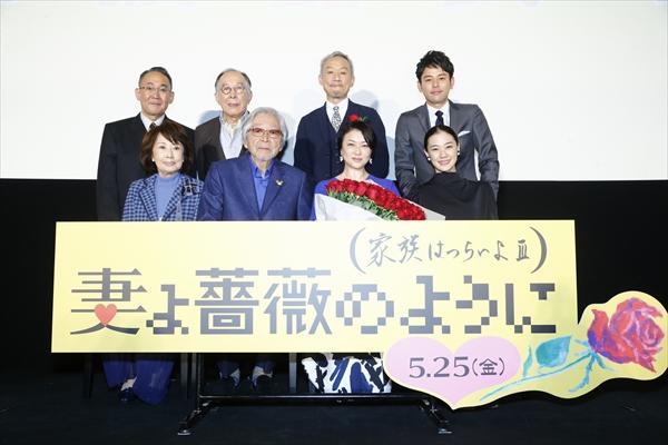 妻夫木聡「家族って素晴らしい」山田洋次最新作「妻よ薔薇のように 家族はつらいよⅢ」完成披露試写