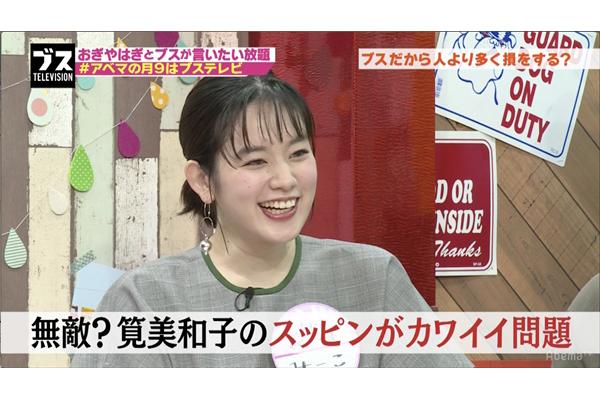 おぎやはぎ矢作兼、筧美和子のスッピンを絶賛「めちゃくちゃかわいいから!」『「ブス」テレビ』3・26放送