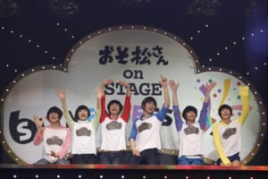 「おそ松さん on STAGE ~SIX MEN'S FESTIVAL~」