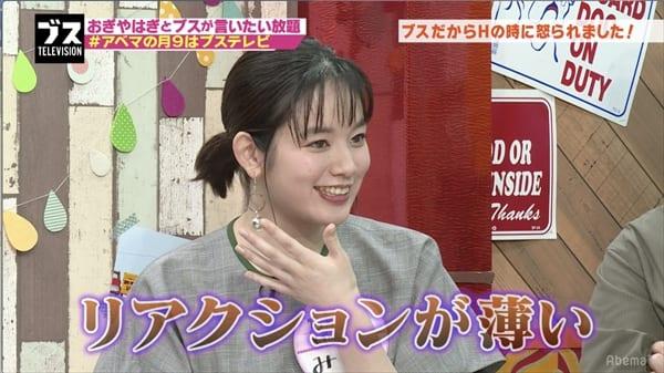 おぎやはぎ、筧美和子の告白に「筧ちゃんっぽい」