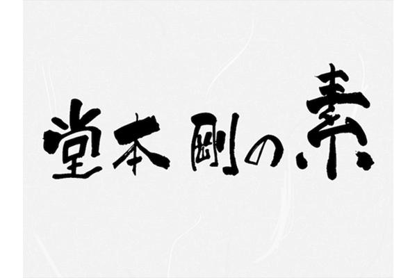 KinKi Kids 堂本剛に密着『堂本剛の素』GYAO!で4・13から無料配信
