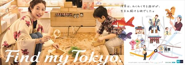 <p>東京メトロ「Find my Tokyo.」</p>