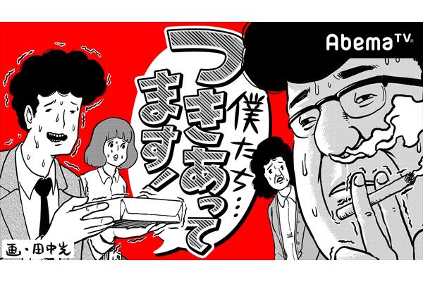 """いきなり""""カノジョの親""""にあいさつに行く恋愛バラエティ『僕たち・・・つきあってます!』4・11スタート"""