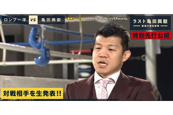 亀田興毅、復帰戦の相手を生放送&新宿アルタビジョンで発表!『ラスト亀田興毅』3・31放送
