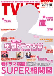 テレビライフ7号3月14日(水)発売(表紙:相葉雅紀)