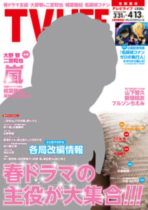 テレビライフ8号3月28日(水)発売